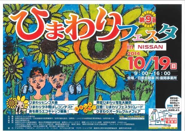 ひまわりフェスタ in NISSAN(終了)
