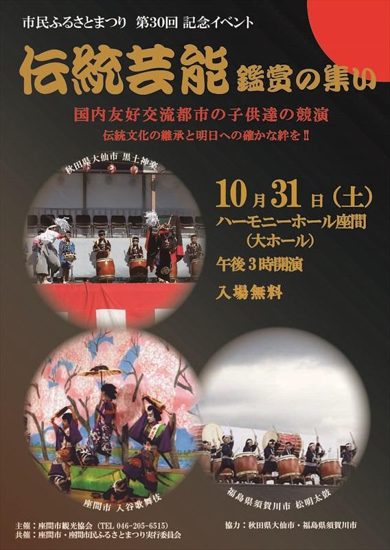 2015伝統芸能鑑賞の集い(終了 2015年の写真はこちらから)