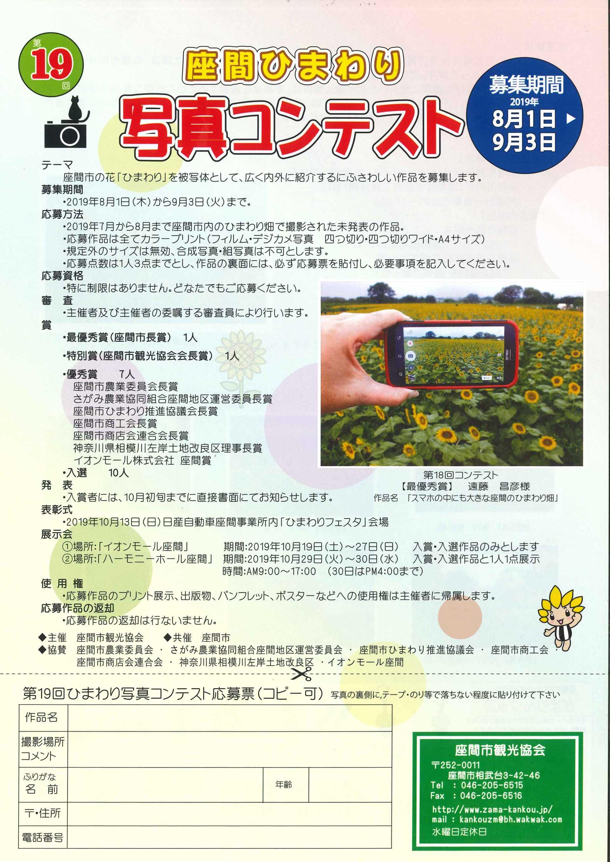 2019(第19回)ひまわり写真コンテスト 作品募集(終了)