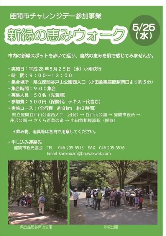 新緑の恵ウォーキング(座間市チャレンジデー参加事業)(終了 2016年の写真はこちらから)