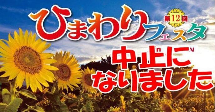 ひまわりフェスタ in NISSAN(中止)
