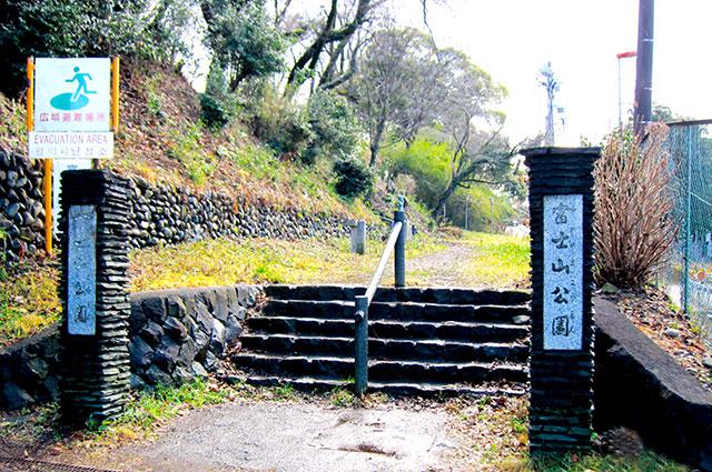 富士山公園